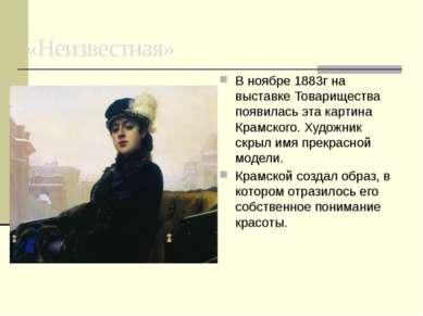 «Неизвестная» В ноябре 1883г на выставке Товарищества появилась эта картина К...