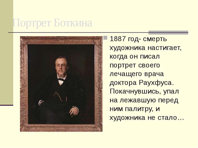 Портрет Боткина 1887 год- смерть художника настигает, когда он писал портрет ...
