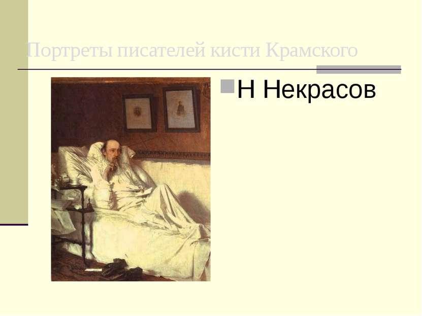 Портреты писателей кисти Крамского Н Некрасов