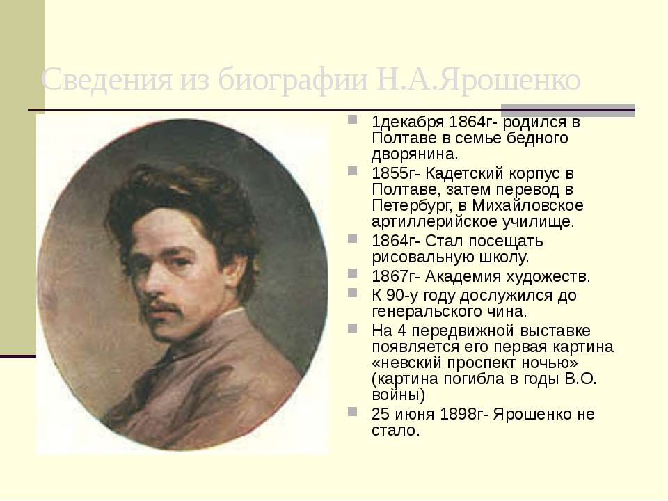 Сведения из биографии Н.А.Ярошенко 1декабря 1864г- родился в Полтаве в семье ...