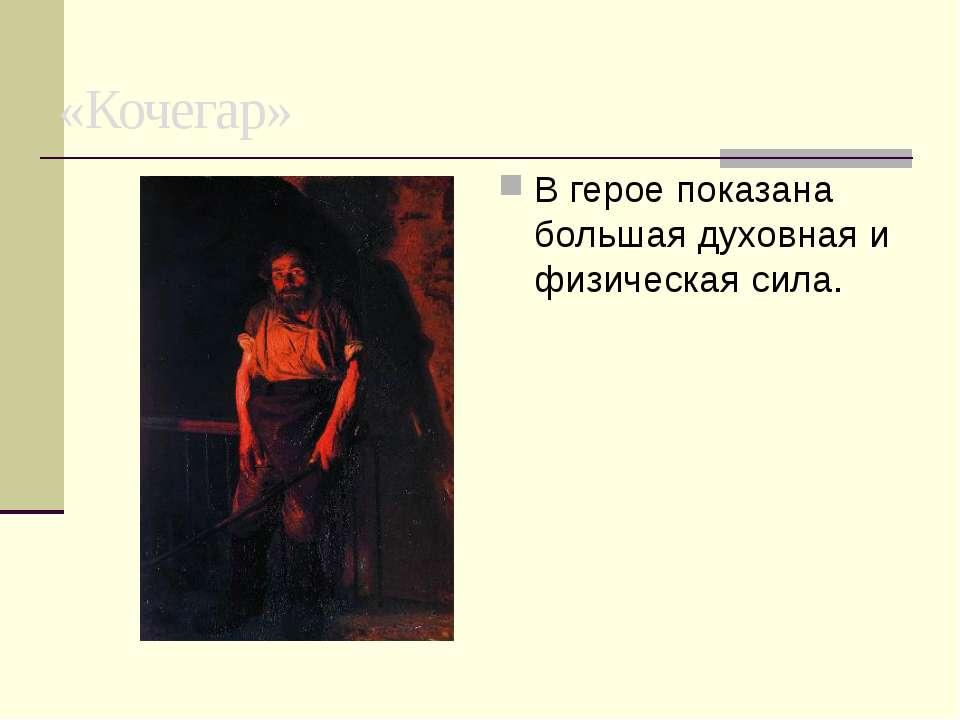 «Кочегар» В герое показана большая духовная и физическая сила.