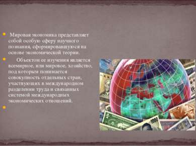 Мировая экономика представляет собой особую сферу научного познания, сформиро...