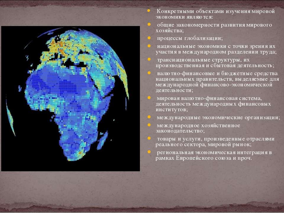 Конкретными объектами изучения мировой экономики являются: общие закономернос...