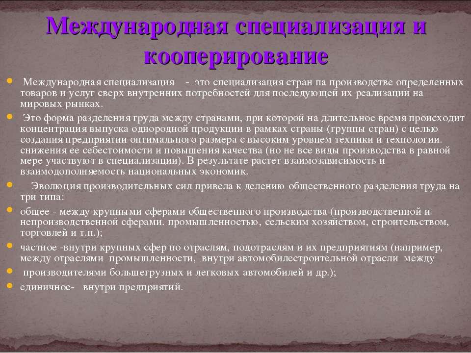 Международная специализация и кооперирование Международная специализация - эт...