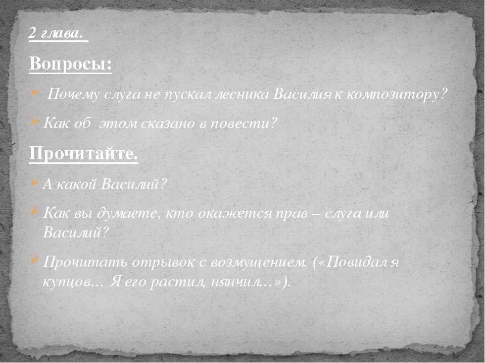 2 глава. Вопросы: Почему слуга не пускал лесника Василия к композитору? Как о...