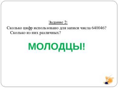Задание 2: Сколько цифр использовано для записи числа 640046? Сколько из них ...