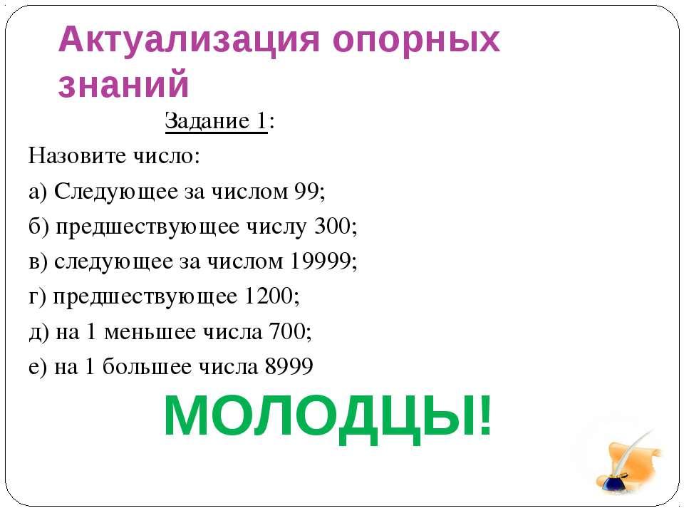 Актуализация опорных знаний Задание 1: Назовите число: а) Следующее за числом...