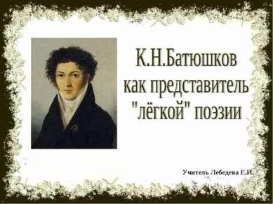 Учитель Лебедева Е.И.