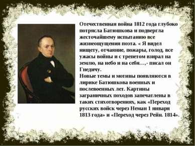 Отечественная война 1812 года глубоко потрясла Батюшкова и подвергла жесточай...