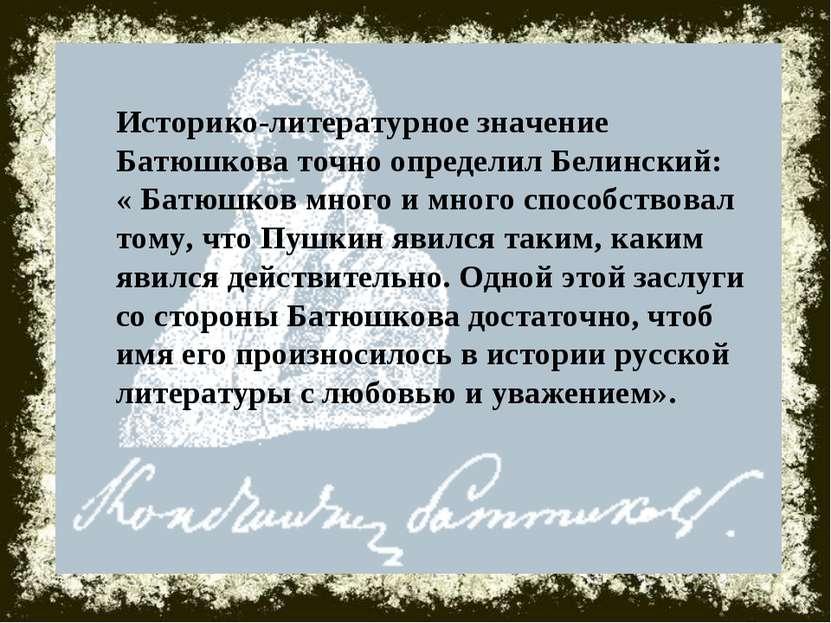 Историко-литературное значение Батюшкова точно определил Белинский: « Батюшко...