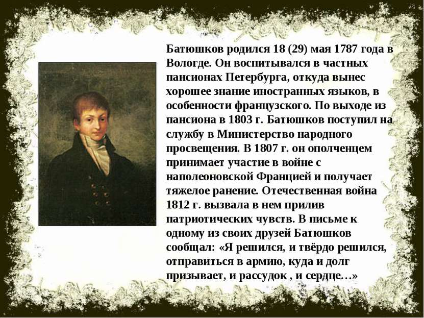 Батюшков родился 18 (29) мая 1787 года в Вологде. Он воспитывался в частных п...
