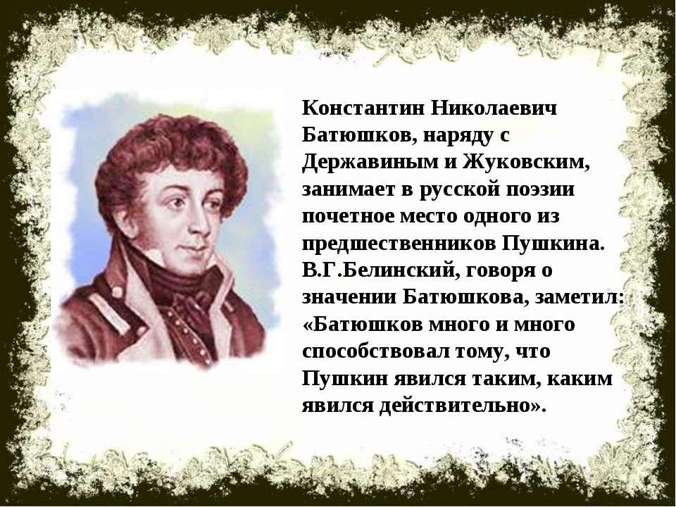 Константин Николаевич Батюшков, наряду с Державиным и Жуковским, занимает в р...