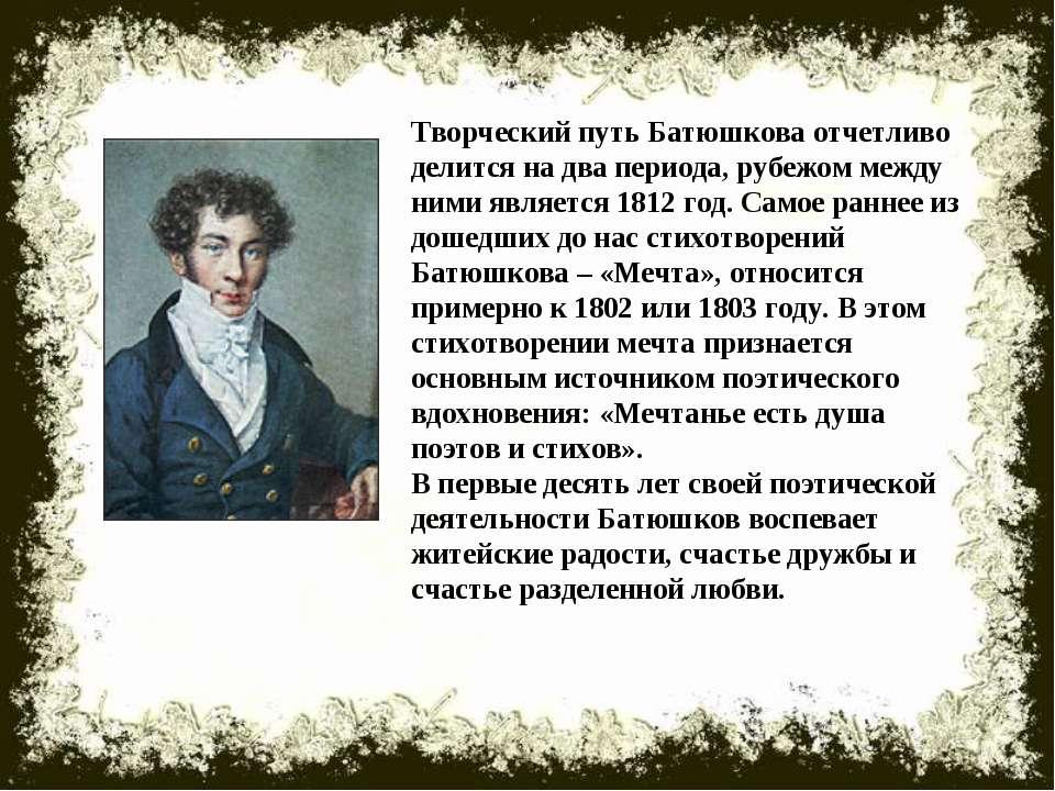 Творческий путь Батюшкова отчетливо делится на два периода, рубежом между ним...