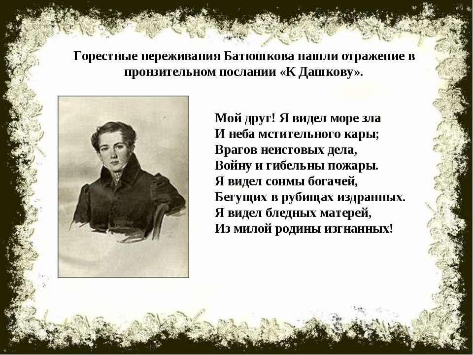 Горестные переживания Батюшкова нашли отражение в пронзительном послании «К Д...