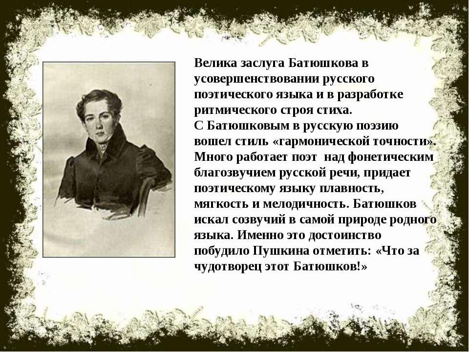 Велика заслуга Батюшкова в усовершенствовании русского поэтического языка и в...