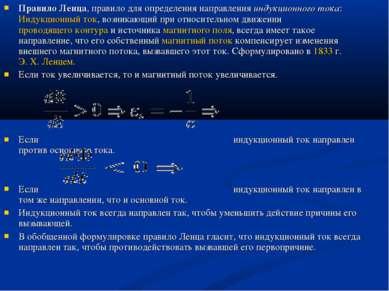 Правило Ленца, правило для определения направленияиндукционного тока:Индукц...