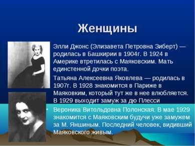 Женщины Элли Джонс (Элизавета Петровна Зиберт) — родилась в Башкирии в 1904г....