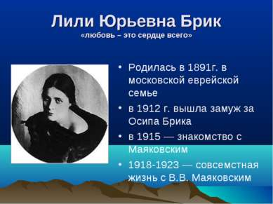 Лили Юрьевна Брик «любовь – это сердце всего» Родилась в 1891г. в московской ...