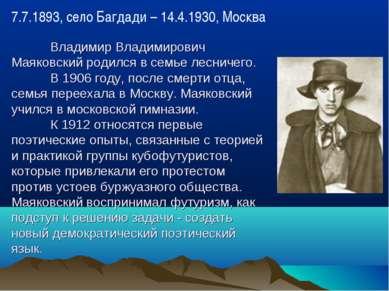 Владимир Владимирович Маяковский родился в семье лесничего. В 1906 году, посл...