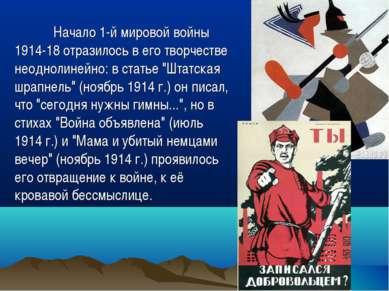 Начало 1-й мировой войны 1914-18 отразилось в его творчестве неоднолинейно: в...