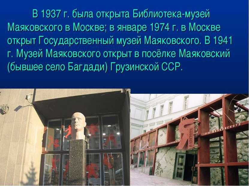 В 1937 г. была открыта Библиотека-музей Маяковского в Москве; в январе 1974 г...