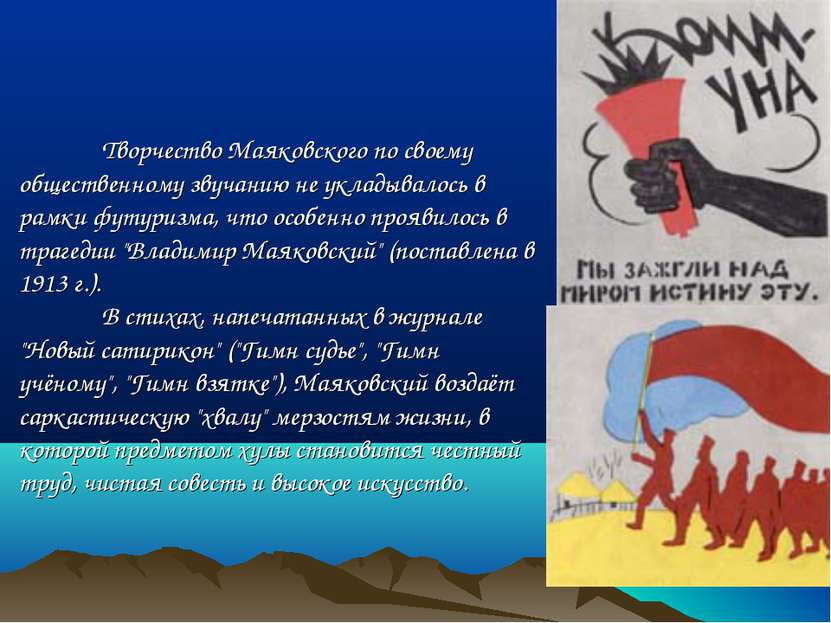Творчество Маяковского по своему общественному звучанию не укладывалось в рам...