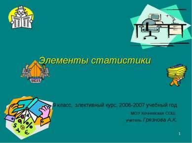 * Элементы статистики 9 класс, элективный курс, 2006-2007 учебный год МОУ Коч...