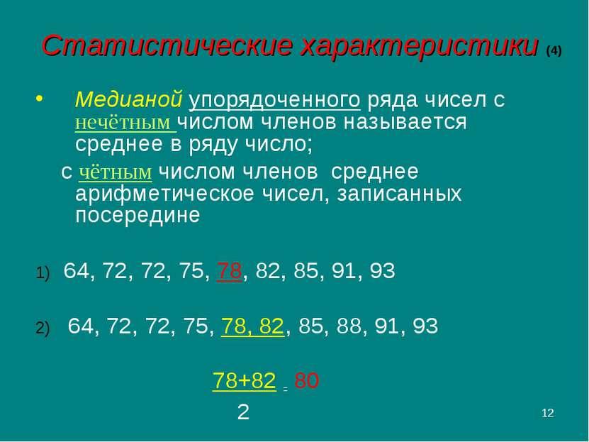 * Статистические характеристики (4) Медианой упорядоченного ряда чисел с нечё...