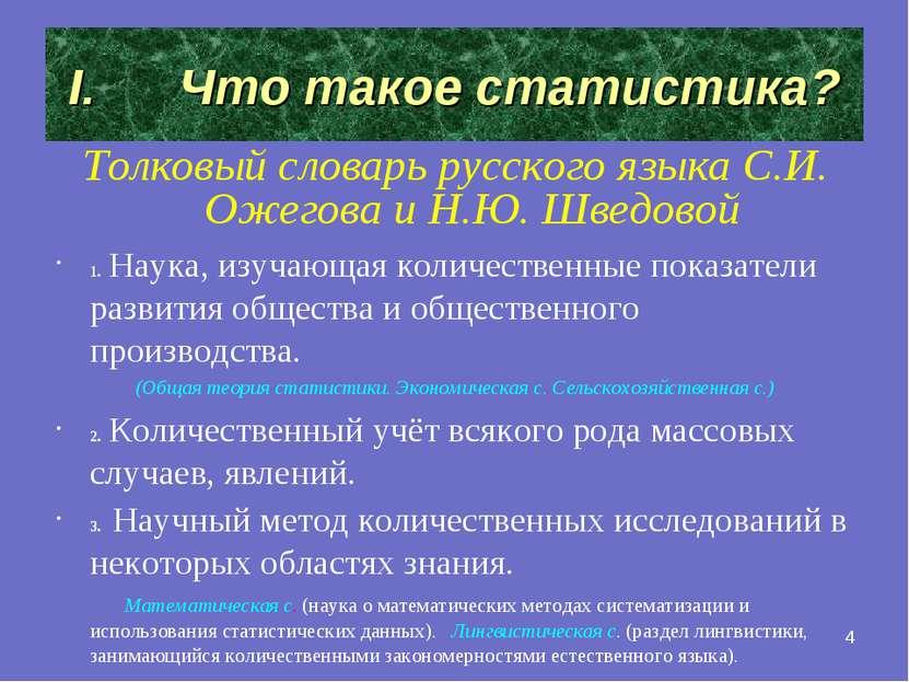 * Толковый словарь русского языка С.И. Ожегова и Н.Ю. Шведовой 1. Наука, изуч...