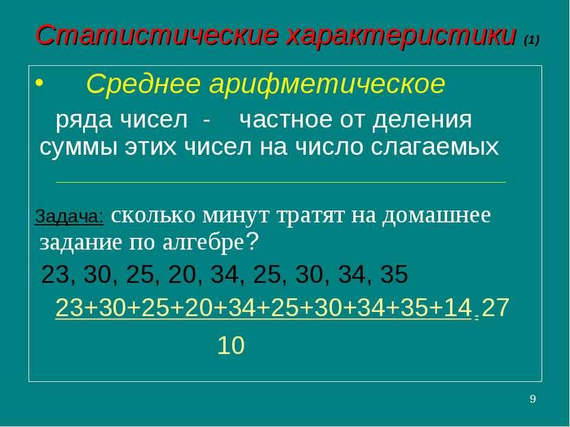 * Статистические характеристики (1) Среднее арифметическое ряда чисел - частн...