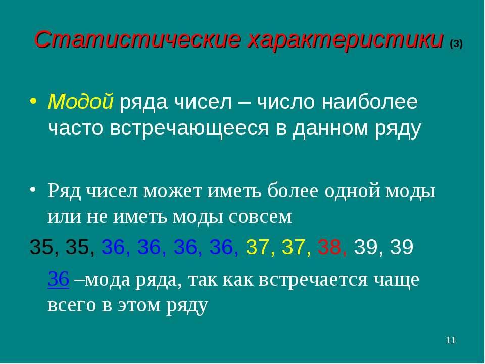* Статистические характеристики (3) Модой ряда чисел – число наиболее часто в...
