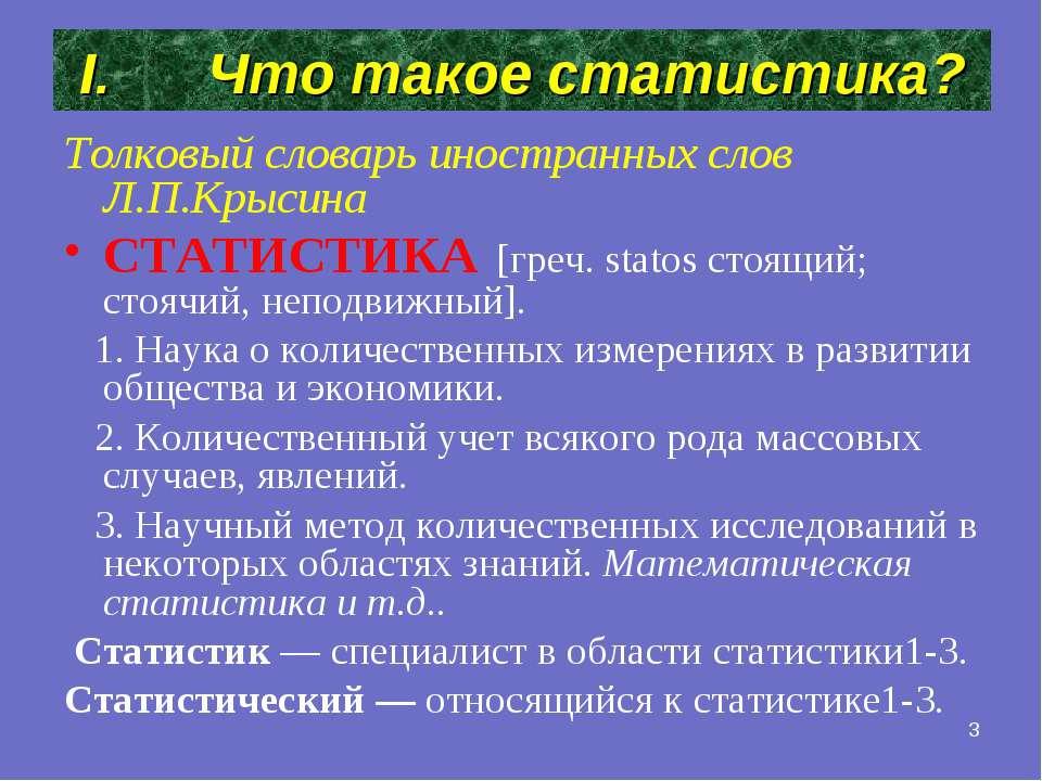 * Что такое статистика? Толковый словарь иностранных слов Л.П.Крысина СТАТИСТ...