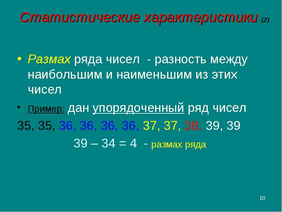 * Статистические характеристики (2) Размах ряда чисел - разность между наибол...