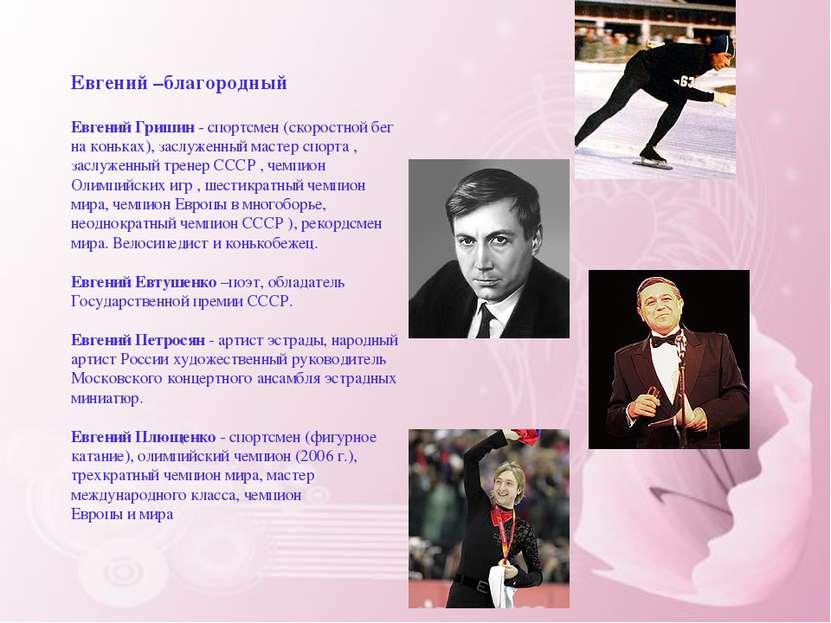 Евгений –благородный Евгений Гришин - спортсмен (скоростной бег на коньках), ...