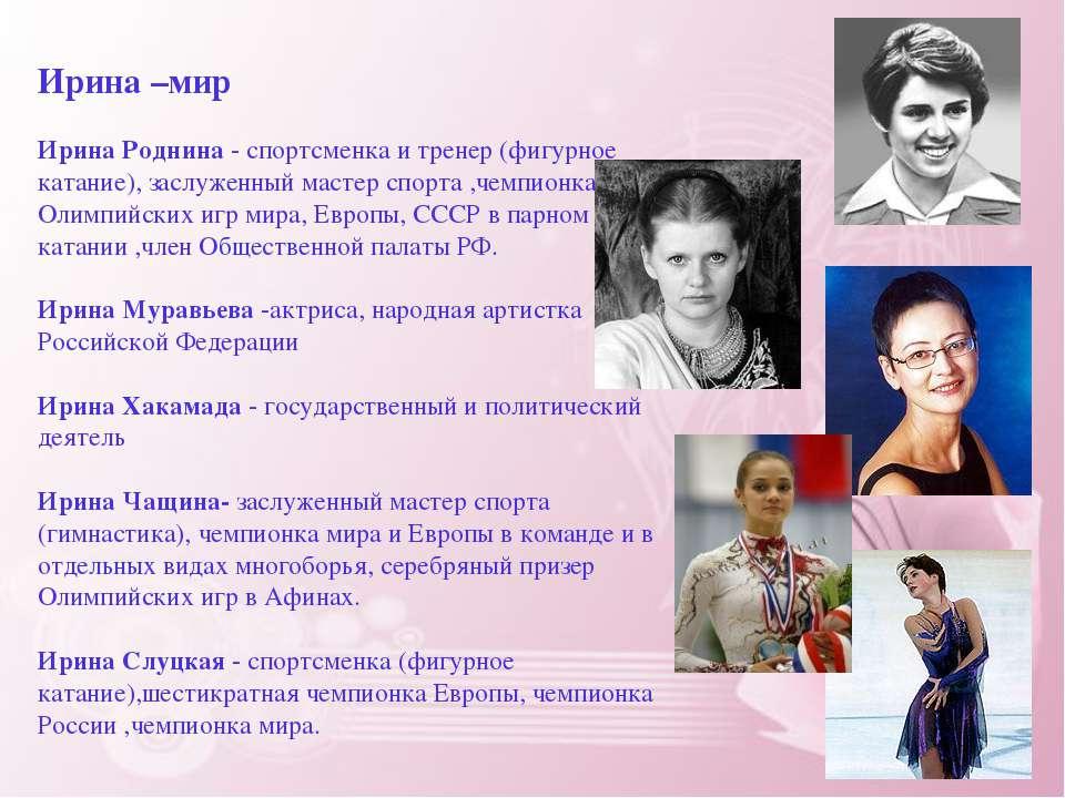 Ирина –мир Ирина Роднина - спортсменка и тренер (фигурное катание), заслуженн...