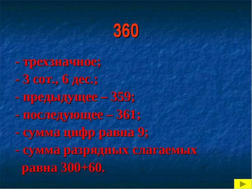 360 - трехзначное; - 3 сот., 6 дес.; - предыдущее – 359; - последующее – 361;...