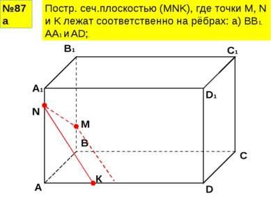 №87а Постр. сеч.плоскостью (MNK), где точки M, N и K лежат соответственно на ...
