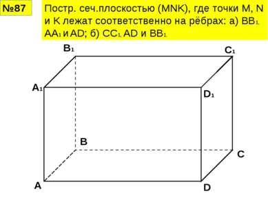 №87 Постр. сеч.плоскостью (MNK), где точки M, N и K лежат соответственно на р...