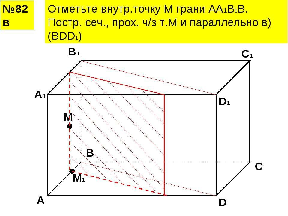 №82 в Отметьте внутр.точку М грани АА1В1В. Постр. сеч., прох. ч/з т.М и парал...