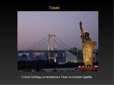 Токио Статуя Свободы установлена в Токио на острове Одайба.