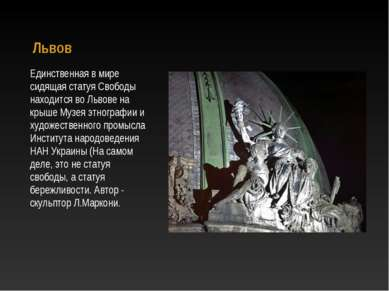 Львов Единственная в мире сидящая статуя Свободы находится во Львове на крыше...