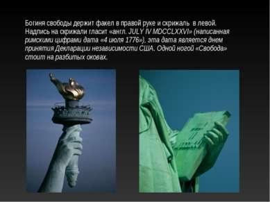 Богиня свободы держит факел в правой руке и скрижаль в левой. Надпись на скри...