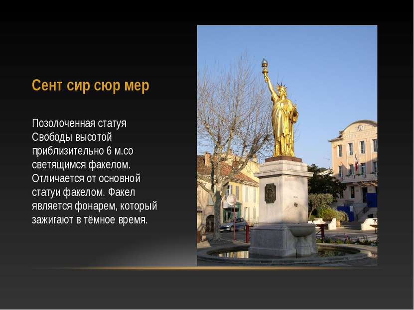 Сент сир сюр мер Позолоченная статуя Свободы высотой приблизительно 6 м.со св...