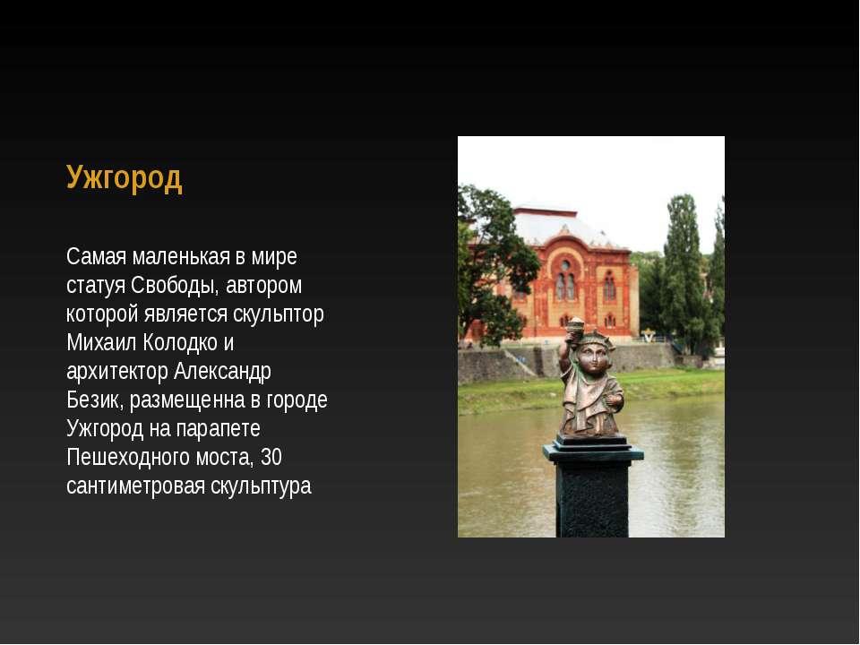 Ужгород Самая маленькая в мире статуя Свободы, автором которой является скуль...