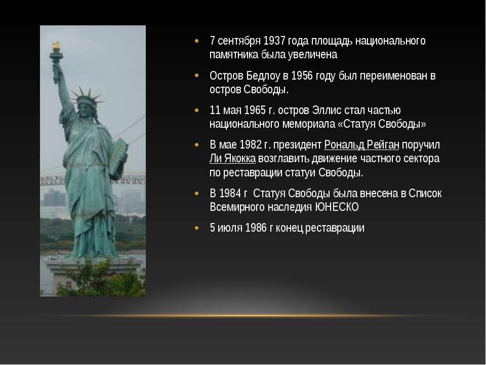 7 сентября 1937 года площадь национального памятника была увеличена Остров Бе...