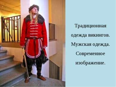 Традиционная одежда викингов. Мужская одежда. Современное изображение.