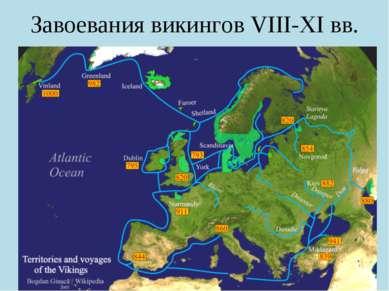 Завоевания викингов VIII-XI вв.
