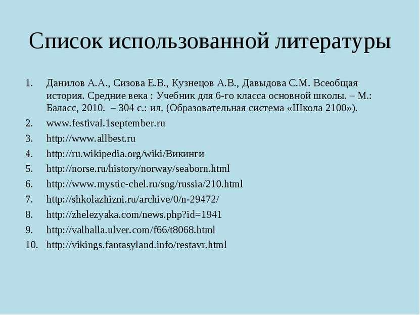 Список использованной литературы Данилов А.А., Сизова Е.В., Кузнецов А.В., Да...
