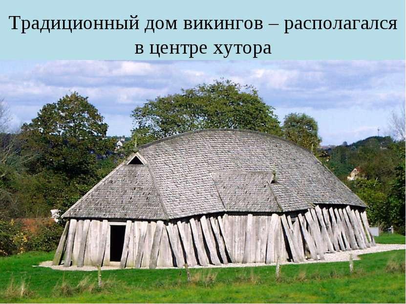 Традиционный дом викингов – располагался в центре хутора