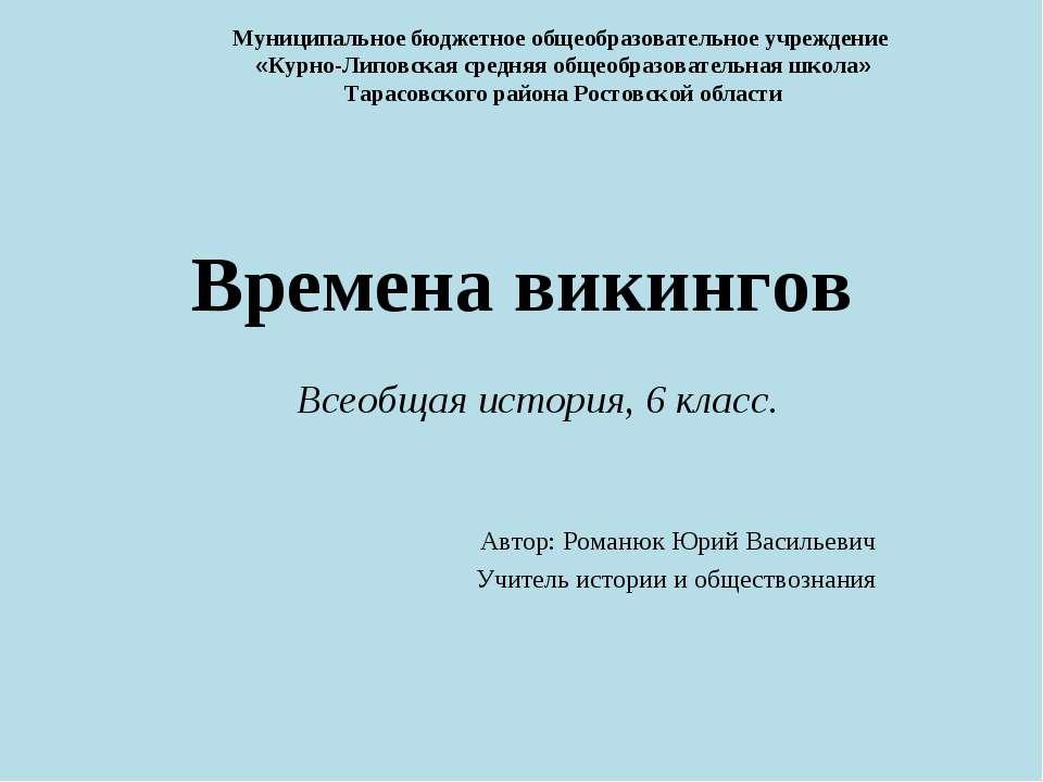 Времена викингов Автор: Романюк Юрий Васильевич Учитель истории и обществозна...